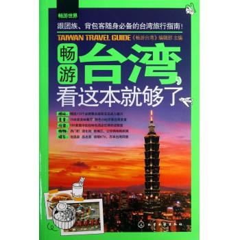 畅游台湾看这本就够了/畅游世界