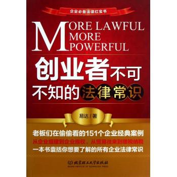 创业者不可不知的法律常识/企业必备法律红宝书