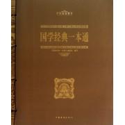 国学经典一本通(中华经典藏书)