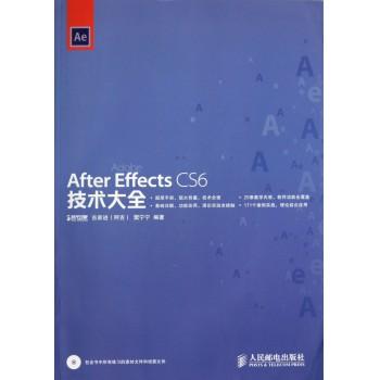 After Effects CS6技术大全(附光盘)