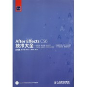 After Effects CS6技术大全(附光盘)