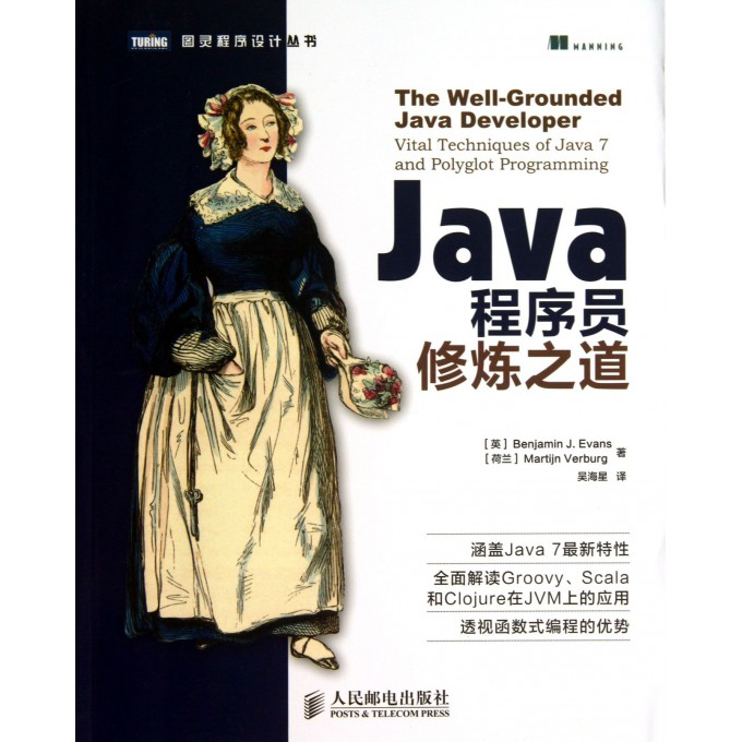java程序员修炼之道 图灵程序设计丛书