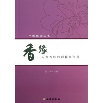 香缘--天然香料的制作和使用/中国格调丛书
