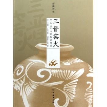 三晋窑火(中国古代山西陶瓷特展)