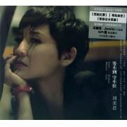 CD+DVD刘美君等不到守不住(2碟装)