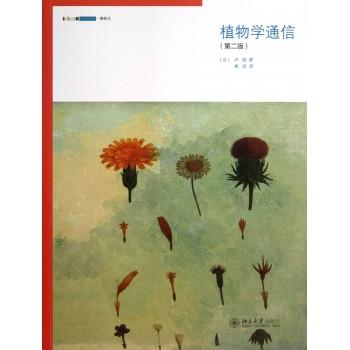 植物学通信(第2版)/沙发图书馆博物志