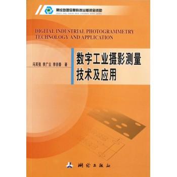 数字工业摄影测量技术及应用