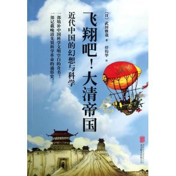 飞翔吧大清帝国(近代中国的幻想与科学)
