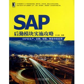SAP后勤模块实施攻略(SAP在生产采购销售物流中的应用)