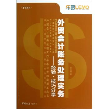 外贸会计账务处理实务--经验技巧分享/乐税系列