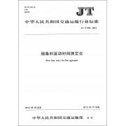 细集料流动时间测定仪(JT\T838-2012)/中华人民共和国交通运输行业标准