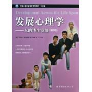发展心理学--人的毕生发展(第6版中文版)