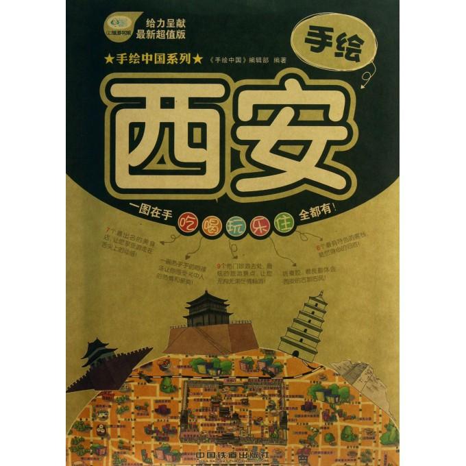 手绘西安(新超值版)/手绘中国系列