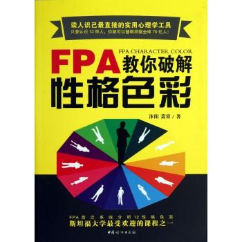 FPA教你破解性格色彩