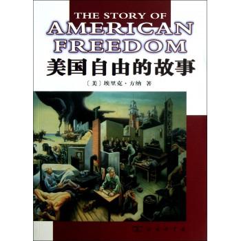美国自由的故事