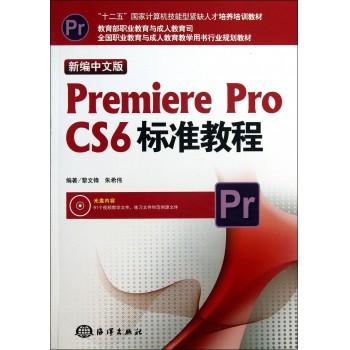 新编中文版Premiere Pro CS6标准教程(附光盘十二五**计算机技能型紧缺人才培养培训教材)