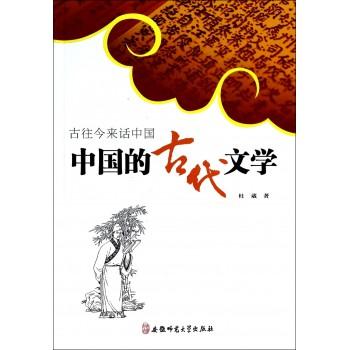 中国的古代文学(古往今来话中国)