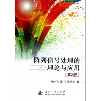 阵列信号处理的理论与应用(附光盘第2版)