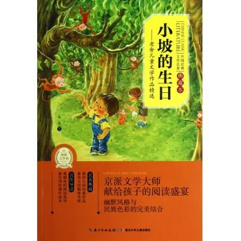 小坡的生日--老舍儿童文学作品精选(典藏本)/中国经典文学名*