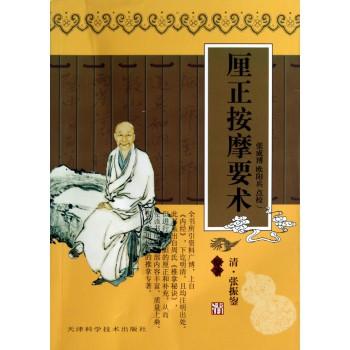 厘正按摩要术/实用中医古籍丛书