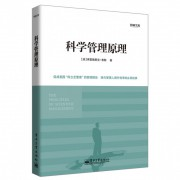 科学管理原理/影响文库