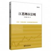 江恩测市法则/影响文库