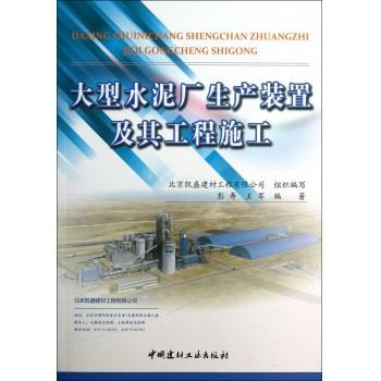 大型水泥厂生产装置及其工程施工