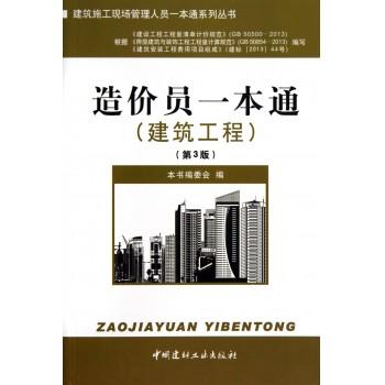 造价员一本通(建筑工程第3版)/建筑施工现场管理人员一本通系列丛书