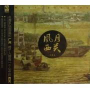 CD陈辉权风月西关