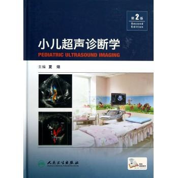 小儿超声诊断学(第2版)(精)