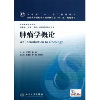 肿瘤学概论(供基础临床预防口腔医学类专业用全国高等学校教材)