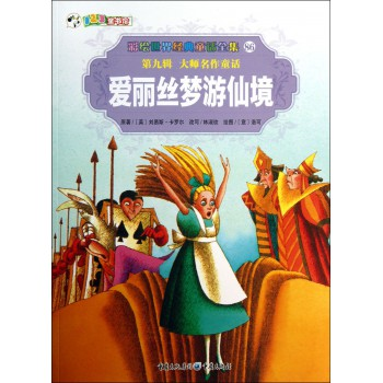 爱丽丝梦游仙境/彩绘世界经典童话全集