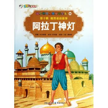 阿拉丁神灯/彩绘世界经典童话全集