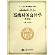 高级财务会计学(第2版立信会计系列精品教材)