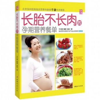长胎不长肉的孕期营养餐单