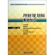 理财规划师基础知识(国家职业资格理财规划师考试指南)