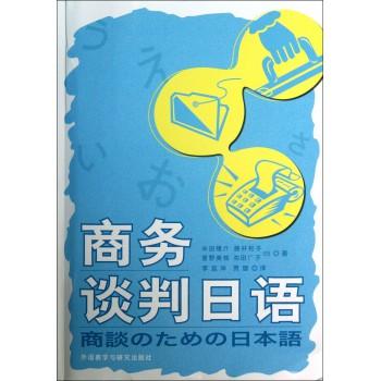商务谈判日语(附光盘)