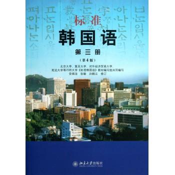 标准韩国语(附光盘第3册第4版)