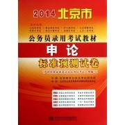 申论标准预测试卷(2014北京市公务员录用考试教材)