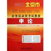 申论(2014北京市公务员录用考试教材)