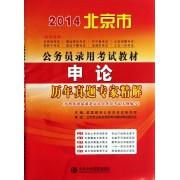 申论历年真题专家精解(2014北京市公务员录用考试教材)