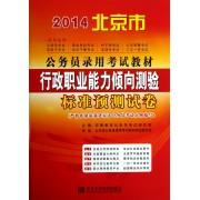 行政职业能力倾向测验标准预测试卷(2014北京市公务员录用考试教材)