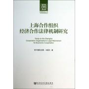 上海合作组织经济合作法律机制研究/新疆财经大学中亚经贸研究院丛书