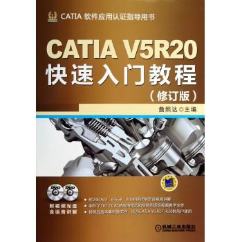 CATIA V5R20快速入门教程(附光盘修订版CATIA软件应用认证指导用书)