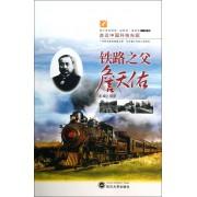 铁路之父詹天佑/走近中国科技先驱