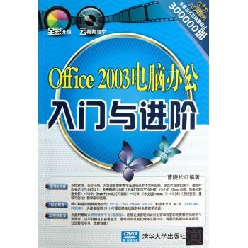 Office2003电脑办公入门与进阶(附光盘)/入门与进阶