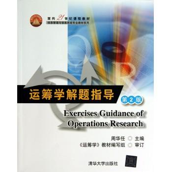 运筹学解题指导(第2版)/信息管理与信息系统专业教材系列