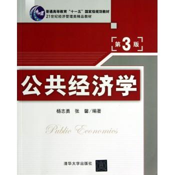 公共经济学(第3版21世纪经济管理类精品教材普通高等教育十一五***规划教材)