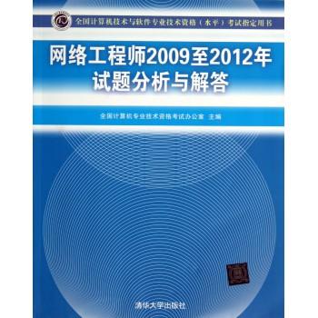 网络工程师2009至2012年试题分析与解答(全国计算机技术与软件专业技术资格水平考试指定用书)