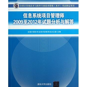 信息系统项目管理师2009至2012年试题分析与解答(全国计算机技术与软件专业技术资格水平考试指定用书)